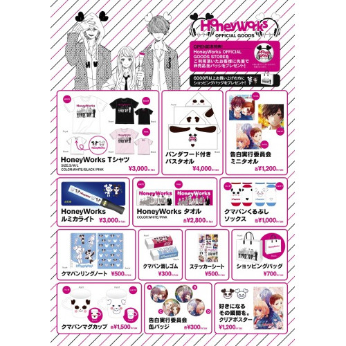 ┗|∵|┓HoneyWorks Official Goods Storeオープン!